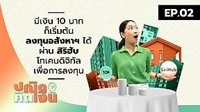 ปณิดคิดเงิน | ซีซัน 3 | EP.2 | รู้จัก 'SiriHub' โทเคนดิจิทัลเพื่อการลงทุนที่เริ่มต้น 'ลงทุน' ได้ด้วยเงินเพียง 10 บาท!