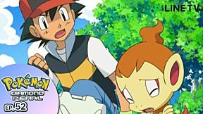 Pokémon: Diamond and Pearl   EP.52 ตอน น้ำตาของฮิโกซารุ !
