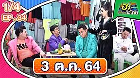 ฮาไม่จำกัดทั่วไทย | 3 ต.ค.64 | EP.34 [1\/4]