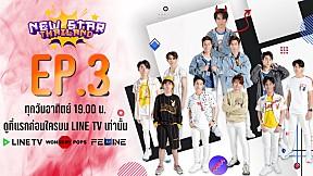 New Star Thailand The Beginning ภารกิจพิชิตดาว | EP.3 [4\/5]