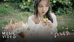 Bella Raiwin - คนดี (Good One) [Official MV]