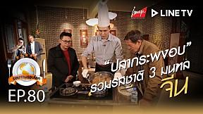 รอบจานรอบโลก l EP.80 'ปลากระพงอบ'รวมรสชาติ 3 มนฑล จีน