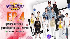 New Star Thailand The Beginning ภารกิจพิชิตดาว | EP.4 [5\/5]