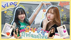 Vlog มินจินรู้ใจกันเเค่ไหน I Minnie & Jinnie Summer Breeze
